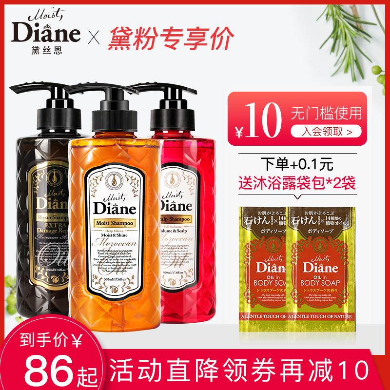 黛丝恩Moist Diane日本无硅油洗发水摩洛哥控油洗发水官方旗舰店
