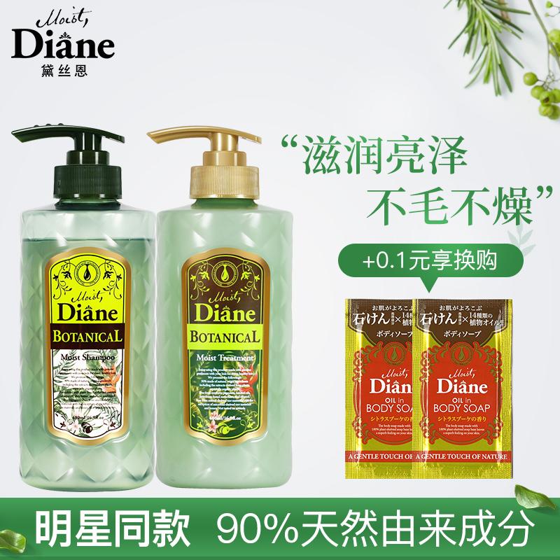 黛丝恩Moist Diane日本植萃绿瓶洗发水护发素套装官方旗舰店官网