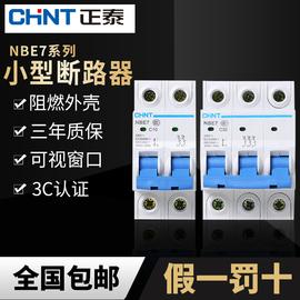正泰新款空气电闸开关家用NBE7空开63A32A小型断路器过载保护1P2P图片