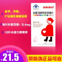 金斯利安孕妇叶酸多维片10片男女备孕甄期中期晚期产妇哺乳期正品