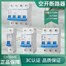上海人民DZ47 63A100A空气开关断路器 1P2P3P4P保护器小型家用C45
