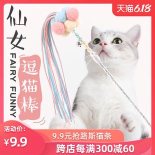 逗猫棒猫玩具球小猫幼猫铃铛猫猫羽毛仙女斗猫棒神器老鼠猫咪用品