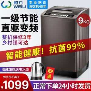 威力全自动家用波轮洗衣机9公斤KG变频直驱大容量杀菌XQ