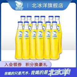 【北冰洋橙汁汽水248ml*12瓶】老北京玻璃瓶汽水果汁碳酸饮料整箱
