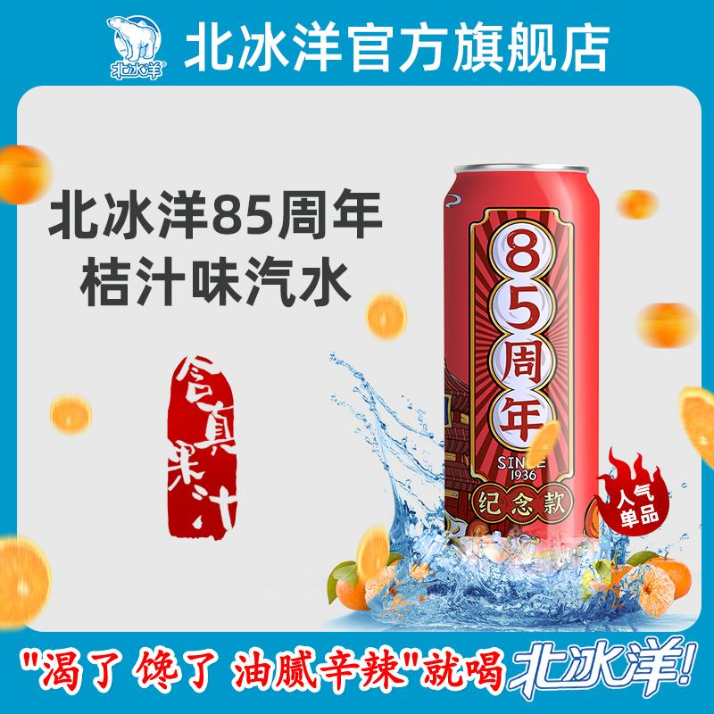 【北冰洋85周年款桔汁味330ml*12】北京汽水风味果汁罐装碳酸饮料