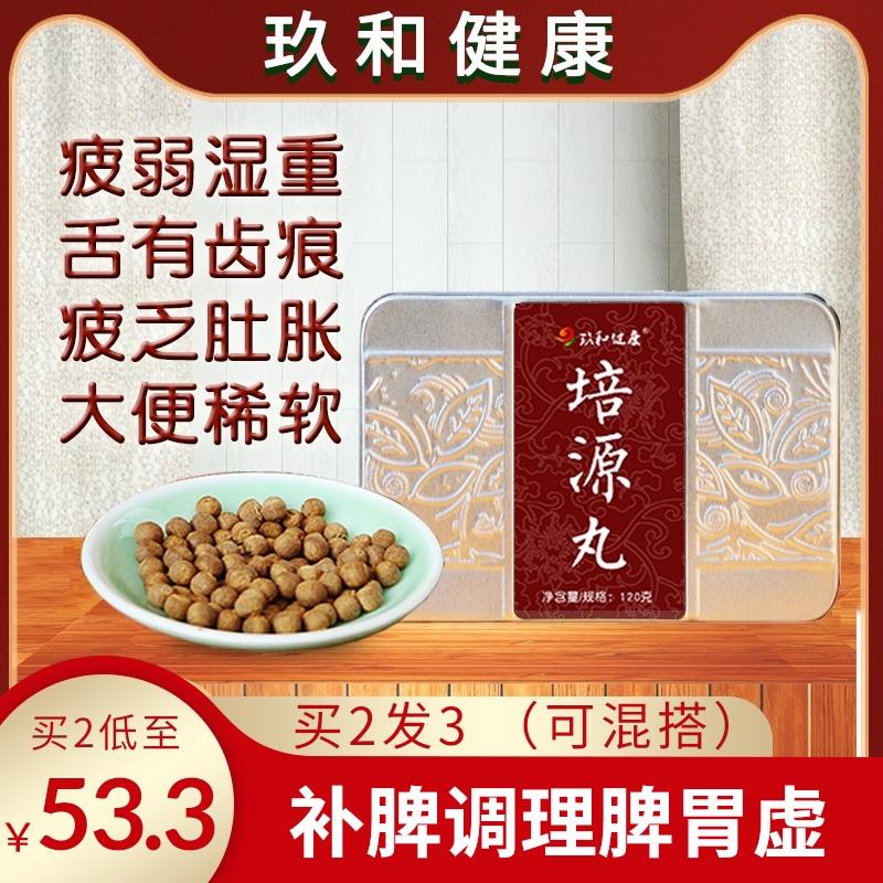 培源丸养生茶包健胃养脾胃寒祛湿茶