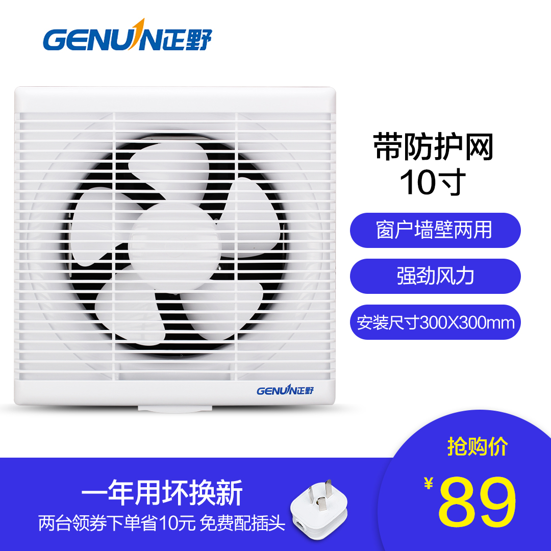 正野排气扇10寸厕所强力抽风机厨房换气扇油烟家用排风扇APB25B2