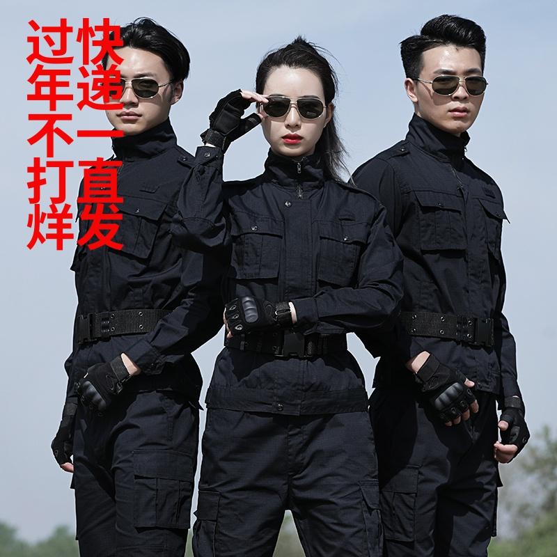 军衣服作训服黑色迷彩服套装男秋冬季耐磨特种兵战术女保安工作服
