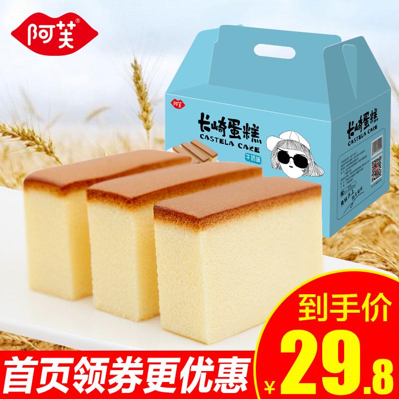 阿芙�L崎蛋糕牛奶味1kg早餐小蛋糕�c口袋手撕面包烘培糕�c整箱