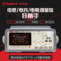 Changzhou Amber brand at817d Digital bridge LCR test inductor resistance electroplating capacitor meter data recording