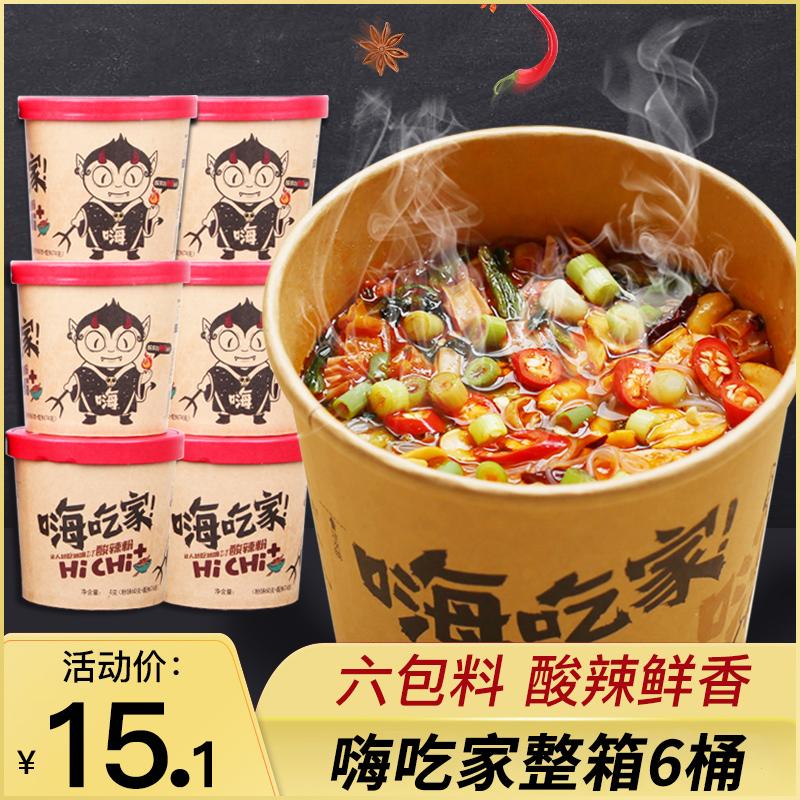 酸辣粉 嗨吃家6桶整箱装官网重庆正宗方便面夜宵速食螺蛳粉丝米线