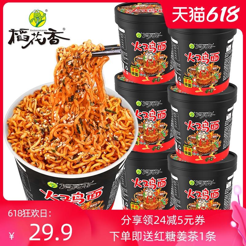稻花香 火鸡面网红泡面速食拉面干拌面炸酱面方便面韩式超辣6桶装