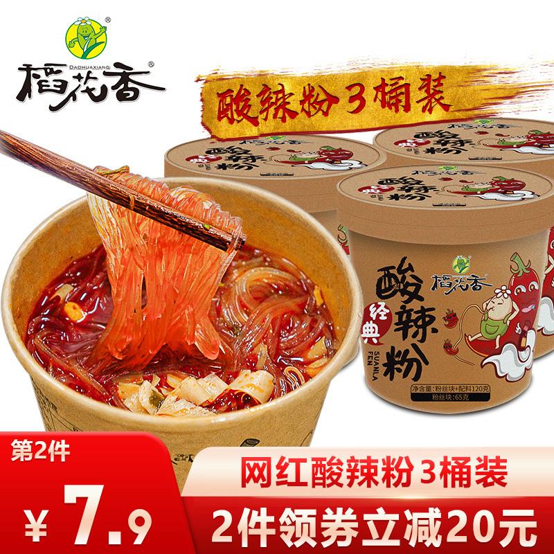 稻花香 重庆经典酸辣粉 120g*3桶 17.9元包邮