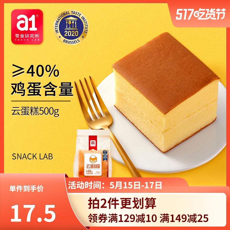 【a1云蛋糕】小面包整箱早餐手工网...
