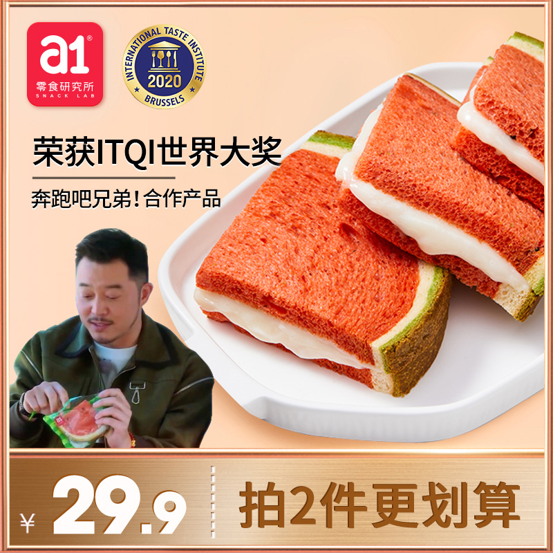 a1西瓜吐司面包早餐网红零食孕妇儿童营养食品夹心土司蛋糕类小吃