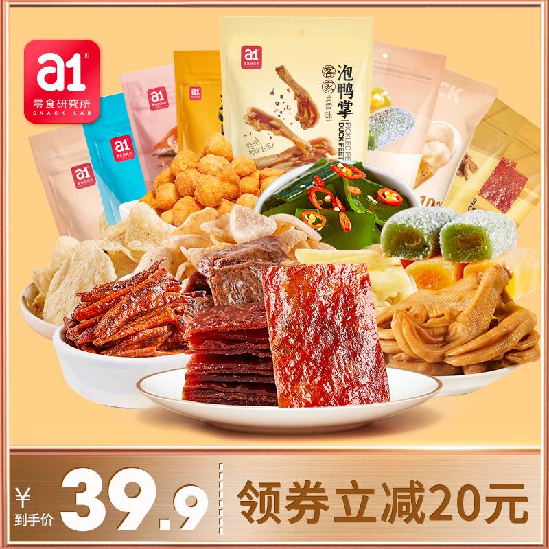 a1解馋大礼包猪肉脯牛肉虾片泡鸭掌
