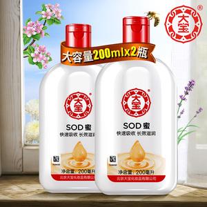 大宝sod蜜面部乳液面霜两瓶400ML