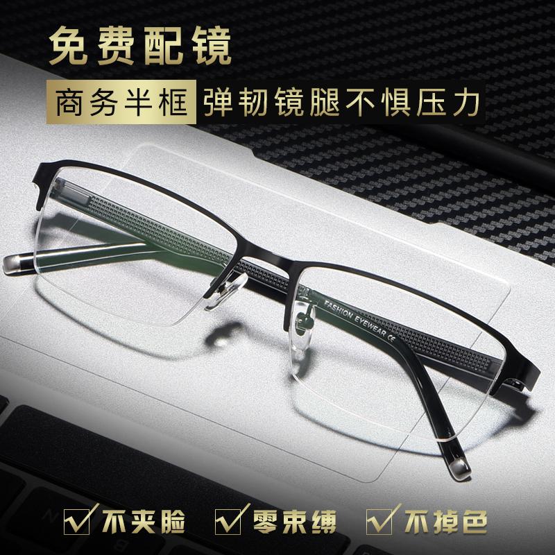 近视眼镜男有度数超轻半框近视镜可配度数成品 100 150 200 300度