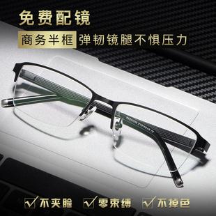 150 300度 近视眼镜男有度数超轻半框近视镜可配度数成品 200 100