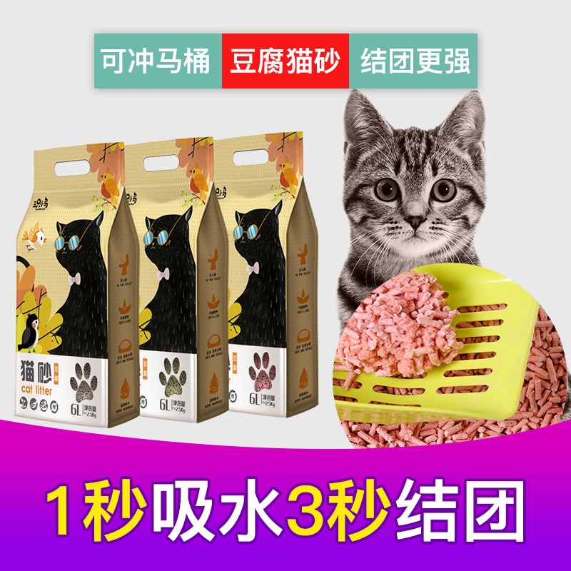 豆腐猫砂水猫咪用品大袋装