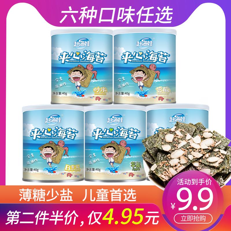 赶海娃夹心海苔脆 40g罐装即食儿童紫菜休闲零食宝宝芝麻夹心海苔