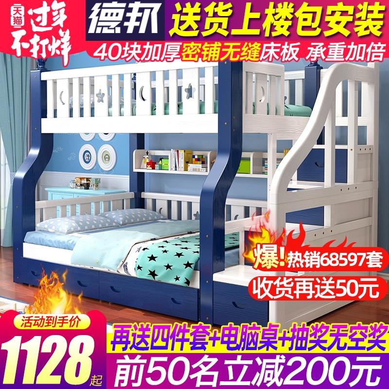 全实木高低床上下床双层床成年大人多功能母子儿童床上下铺子母床