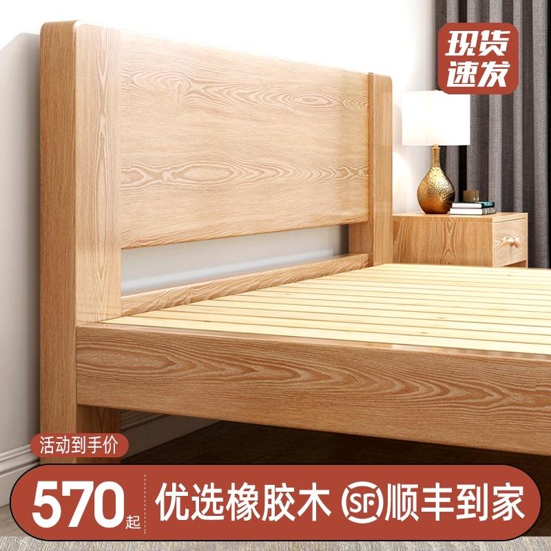 实木床现代简约北欧橡木家具轻奢日式床1.8米1.5双人床主卧单人床