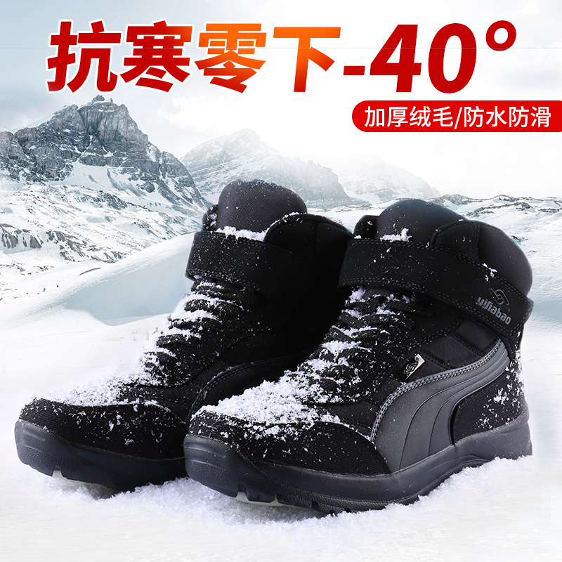 Yijiabao mens Snow Boots Mens winter northeast cotton outdoor anti slip thickened cotton shoes mens Plush high top cotton shoes
