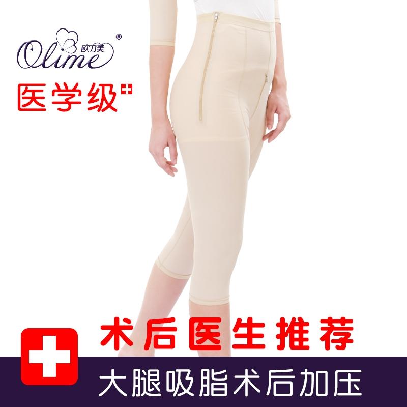 欧力美塑身裤一期吸脂后塑形衣大小腿抽脂术后强压力瘦腿束型长裤