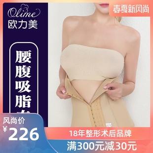 欧力美塑身衣腰腹吸脂腰部抽脂术后腰封腰夹塑形收腹医用级束缚带