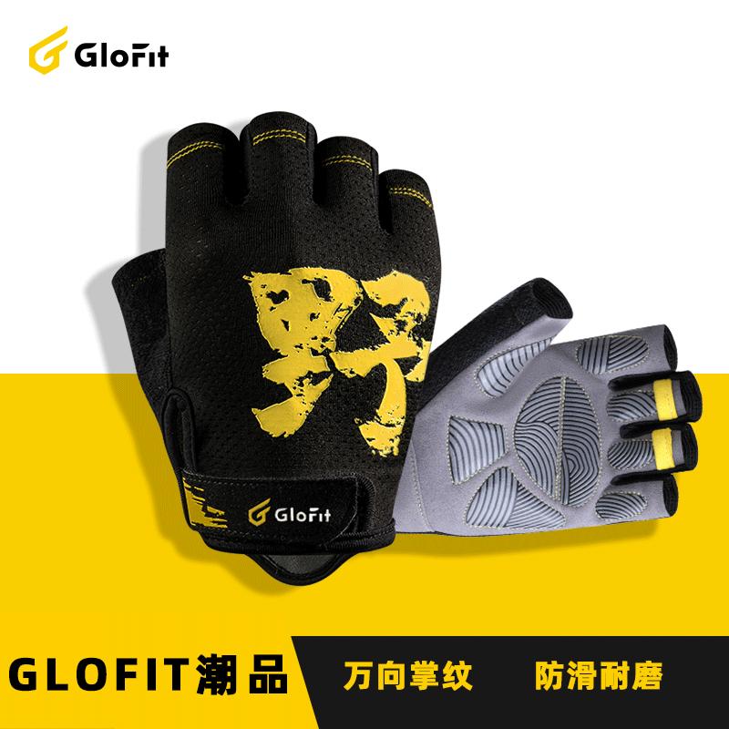 glofit健身单杆男女半指透气手套