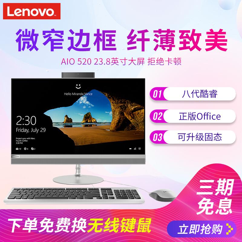 联想一体机电脑 AIO520-24 八代8400T新品家用办公游戏一体台式机