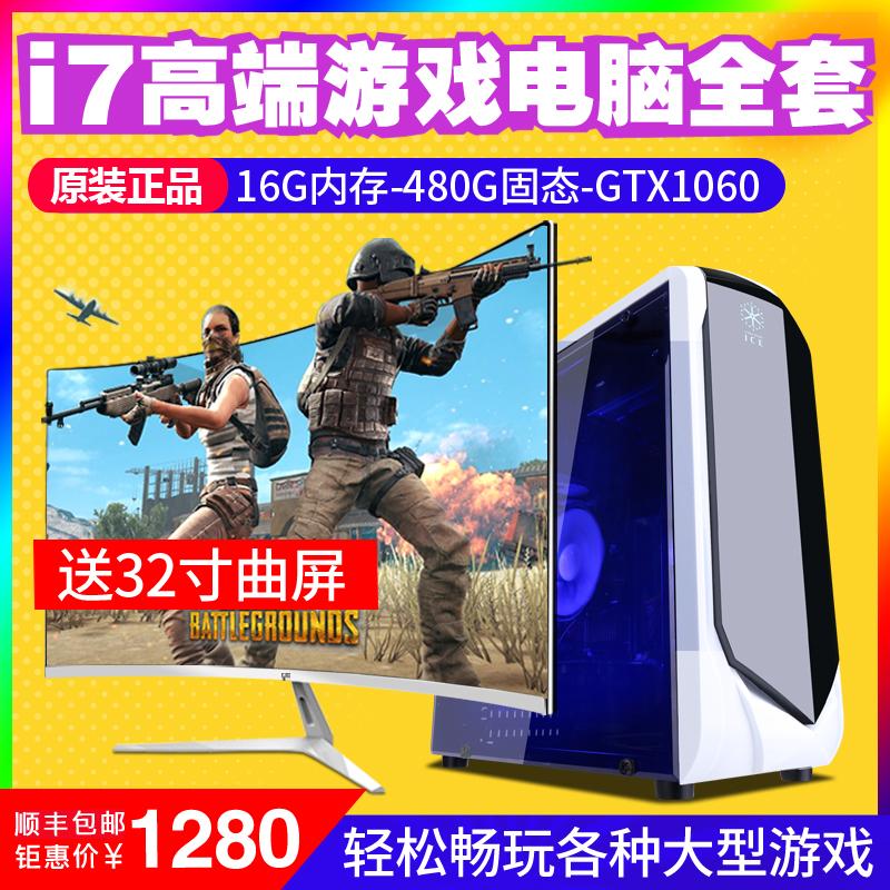 i7八核/ e5 / 1060高配主机组装机(非品牌)