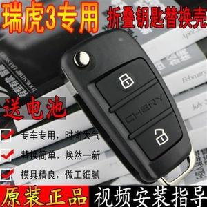 原厂奇瑞瑞虎3钥匙遥控器外壳原装新瑞虎3电池皮套汽车替换锁胚扣