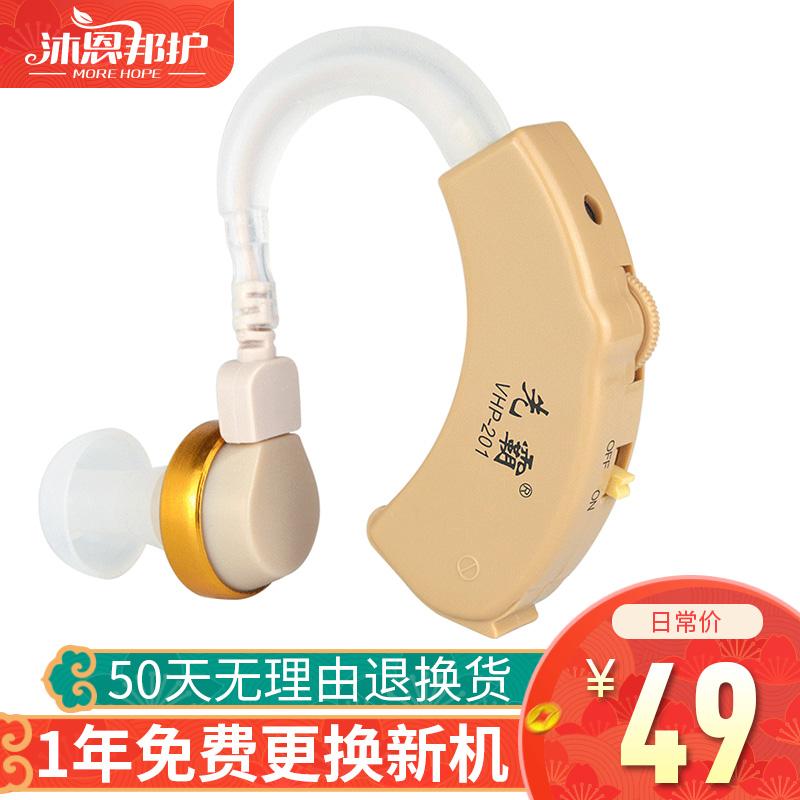 老人耳聋耳背弱听式无线助听器