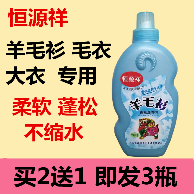 Hengyuanxiang wool fluffy preshrunk water detergent special detergent for washing cashmere sweater and coat