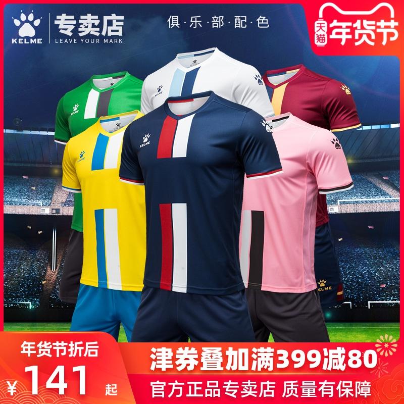 卡尔美足球服套装男 足球衣服运动训练服队服定制kelme儿童足球衣