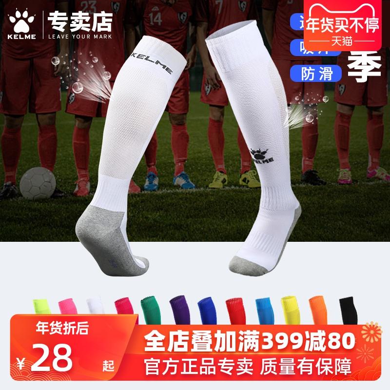 足球袜长筒袜男款过膝袜子男运动袜女白色儿童训练袜卡尔美足球袜