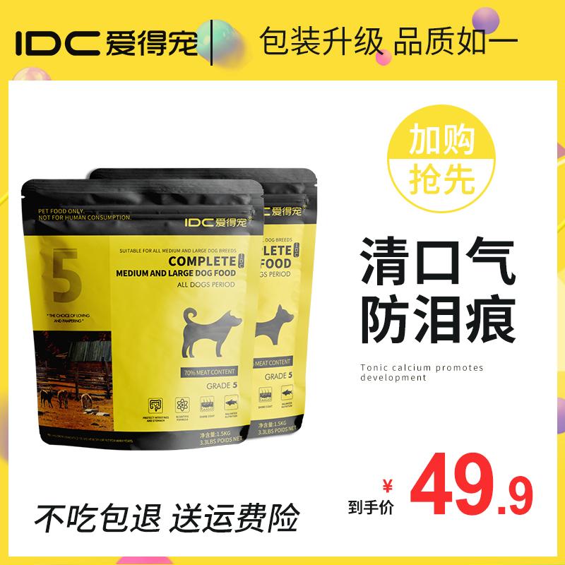 幼犬专用狗粮小狗泰迪雪纳瑞柯基金毛博美小型犬成犬粮通用型3斤