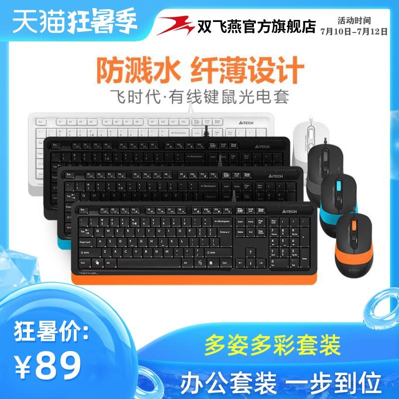 官方直營雙飛燕F1010USB有線鍵盤鼠標套裝鍵鼠筆記本電腦辦公家用
