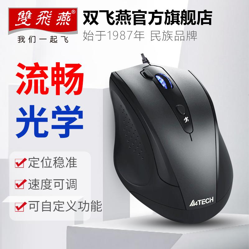 官方直营 双飞燕N-810FX USB有线大鼠标笔记本电脑办公家用鼠标,可领取3元天猫优惠券