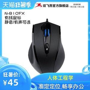 官方双飞燕N-810FX无声静音USB有线大鼠标笔记本电脑办公家用鼠标