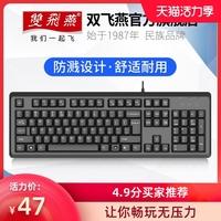 双飞燕官方KR-92薄膜有线usb键盘台式笔记本电脑外置办公打字专用