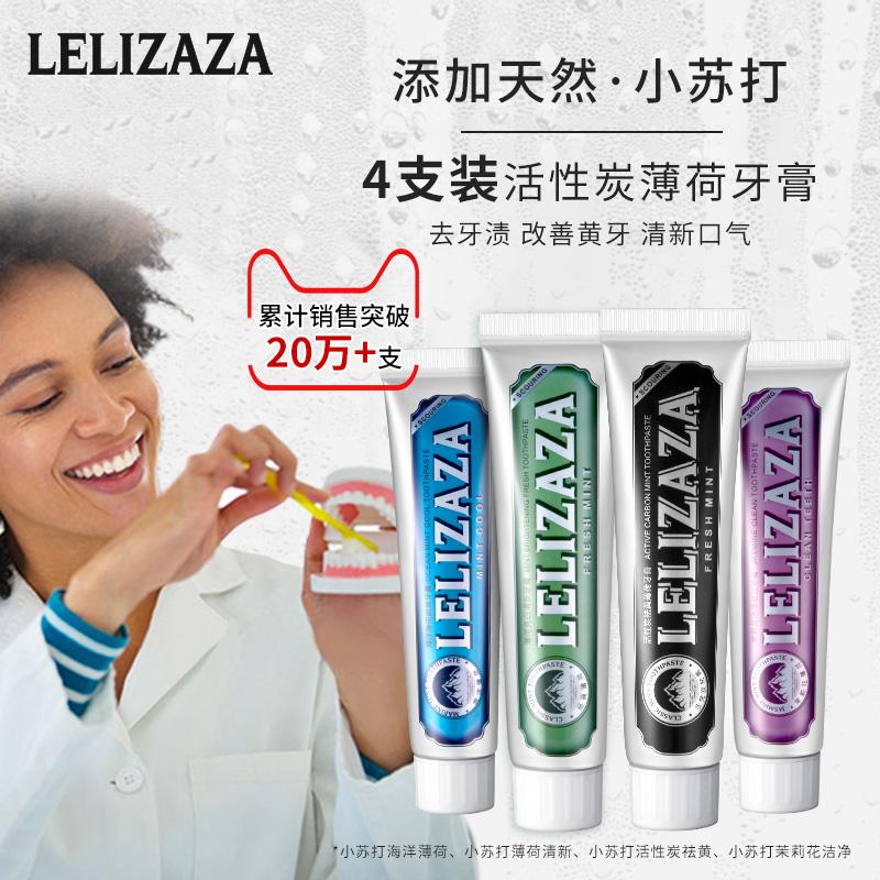 LELIZAZA冰伊莱小苏打牙膏4只装家庭实惠装去口臭牙垢护齿龈正品