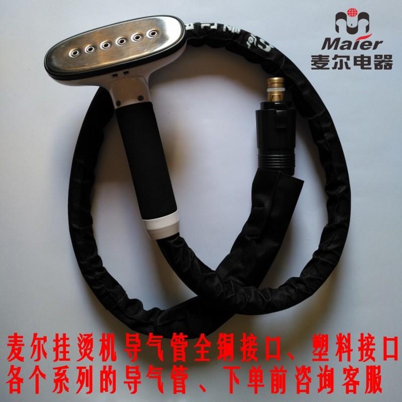 导气管出气管PW66S18SS165SJ202PP16麦尔挂烫机配件
