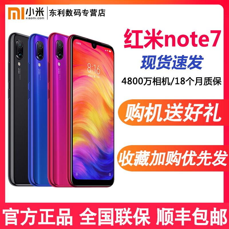 直降200/送好礼】Xiaomi/小米 红米Redmi Note 7 骁龙660双摄红米note7官方正品小金刚拍照手机note7Pro,可领取元天猫优惠券