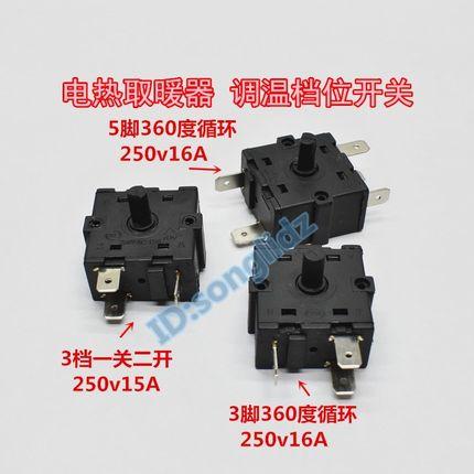 电暖器配件16A250V 3脚5脚电热取暖油汀小太阳暖风机调温档位开关
