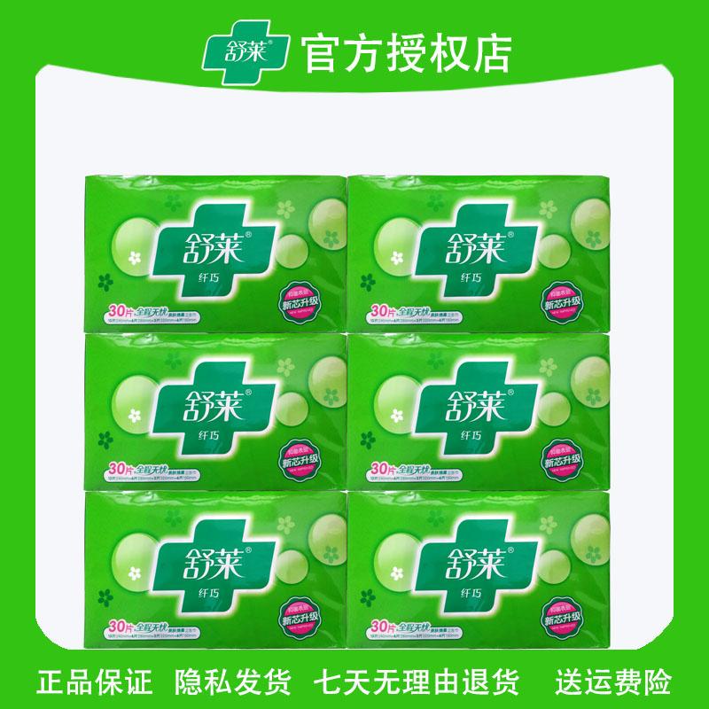 舒莱卫生巾30片纯棉日用夜用组合装加长夜用护垫6包姨妈巾正品