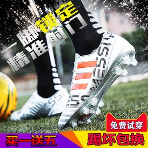 2020梅西足球鞋男长钉儿童中小学生小李子女碎钉ag人草C罗训练鞋