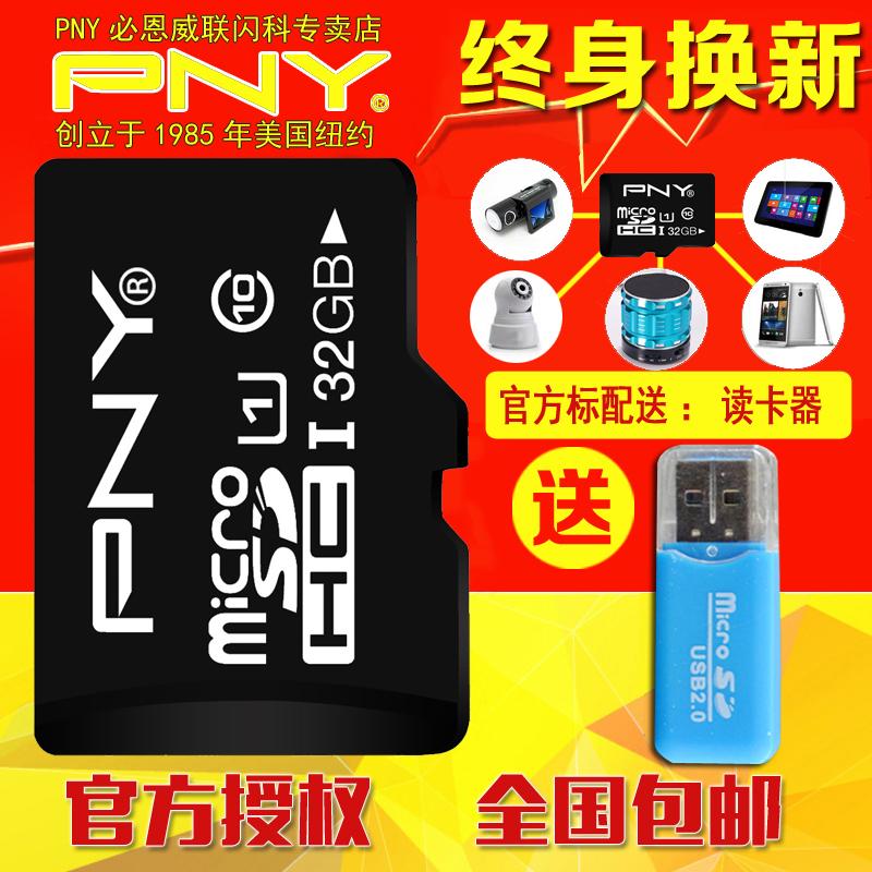 PNY必恩威sd32G手机内存卡tf闪储存监控32g高速行车记录仪卡通用C10高速内存卡 摄像机故事机通用32G卡车载用